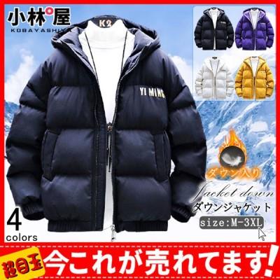 ダウンジャケット メンズ ダウン 裾ゴム ジャケット コート アウター 無地 フード付き 防風 防寒 フェザー 厚手 保温 スリム 冬 大きいサイズ