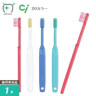 歯ブラシ Ci 20カラー MS やややわらかめ 1本