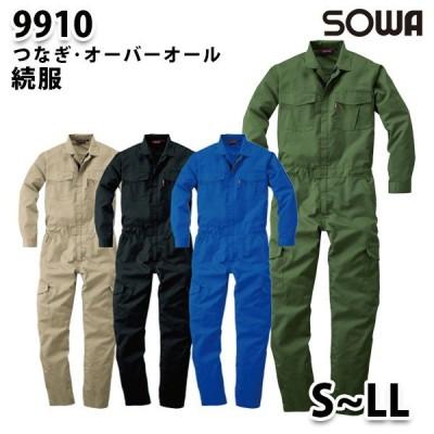 9910 ヘリンボーンカーゴ続服 SからLL 桑和 SOWAソーワつなぎツナギ 作業服 作業用SALEセール