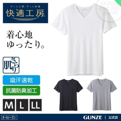 グンゼ 肌着 メンズ 快適工房 インナーシャツ 半袖 夏 速乾 肌さらり V首 KH7115 紳士 男性 GUNZE