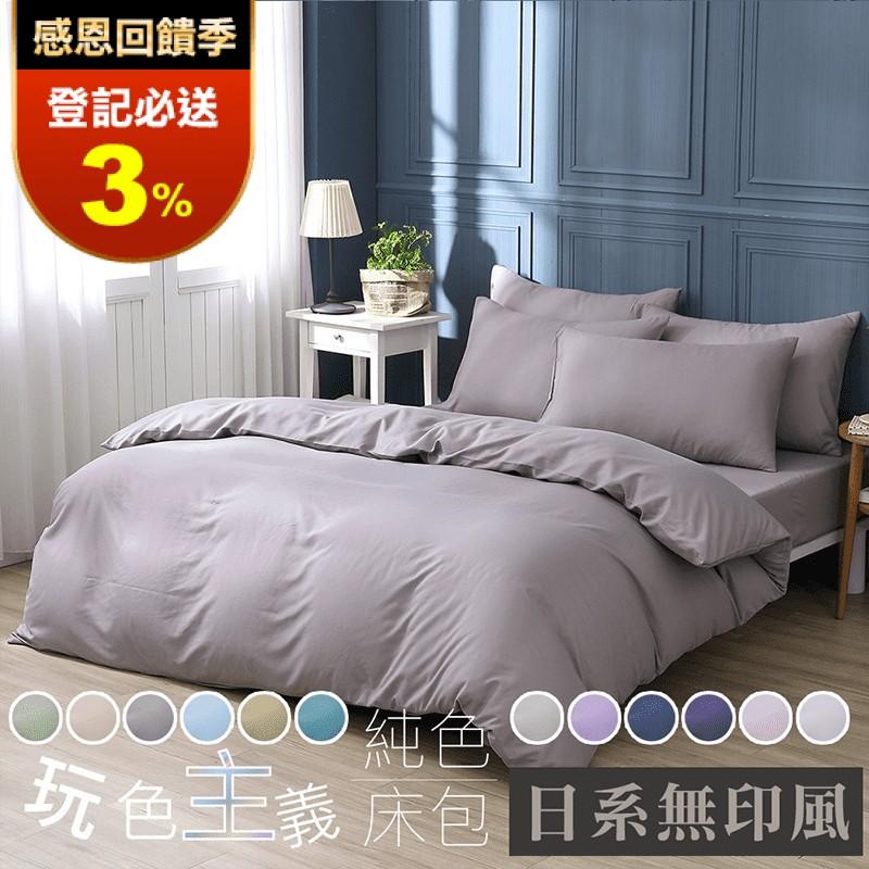 【BEST】嚴選台灣製柔絲棉素色涼被床包組