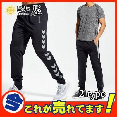 メンズ ジョガーパンツ スウェットパンツ ロングパンツ イージーパンツ ゆったり ランニングウェア ボトムス 薄 スポーツ 運動 ジム パンツ