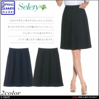 事務服 制服 セロリー selery Aラインスカート(55cm丈) S-16670 S-16670