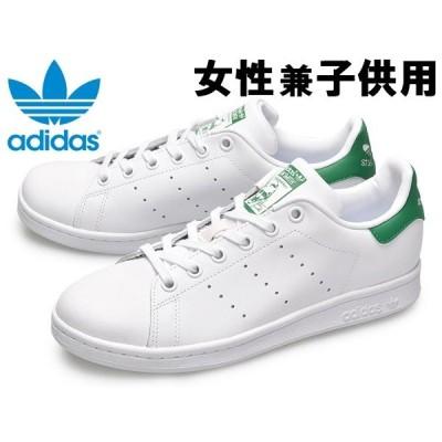 訳あり品 アディダス スタンスミス J 23.5cm  ホワイトxグリーン M20605 子供用 女性サイズ adidas STAN SMITH J (ad405)