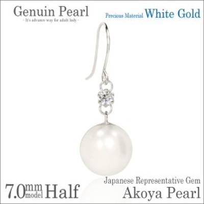 送料無料 K10 ホワイトゴールド 本真珠 アコヤパール 7mm 珠 脇石キュービックジルコニア フック ピアス 片耳単品
