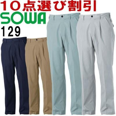 桑和 (SOWA) 129 (70〜88cm) スラックス 123シリーズ 春夏用 作業服 作業着 取寄