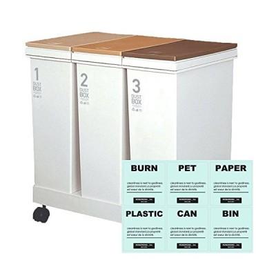 【暮らしの工夫】 ゴミ箱 + 分別シール(透明)資源ゴミ横型3分別ワゴン ごみ箱 ダストボックス ふた付き おし