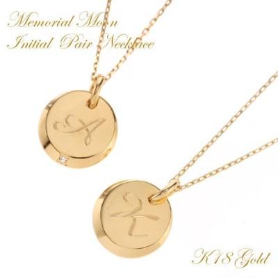 ペア ネックレス イニシャル 18金 K18 イエローゴールド 刻印 名入れ 月 ムーン コイン メッセージ 母の日 プレゼント ギフト