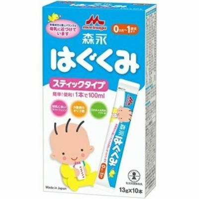 はぐくみ スティックタイプ 13g×10 【 森永乳業 はぐくみ 】 [ ベビー ベビー用品 粉ミルク 赤ちゃん 乳幼児 栄養補給 カルシウム ビタ