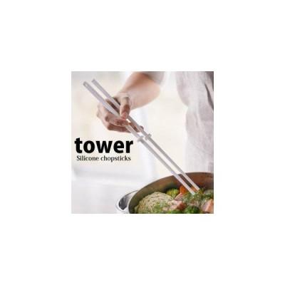 山崎実業(YAMAZAKI) 山崎実業(Yamazaki) 菜ばし WH 約0.8X0.8X30cm タワー 4274