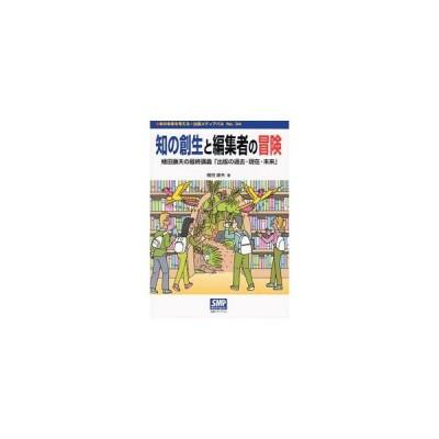 知の創生と編集者の冒険/植田康夫