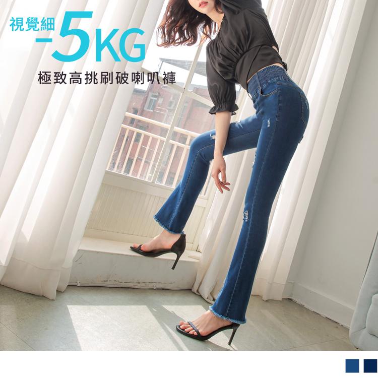 視覺-5KG。高腰收腹破損美腿喇叭長褲