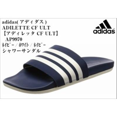 ADILETTE CF ULT【アディレッタ CF ULT】 (アディダス) adidas AP9968 AP9970 AP9971 シャワーサンダル メンズ