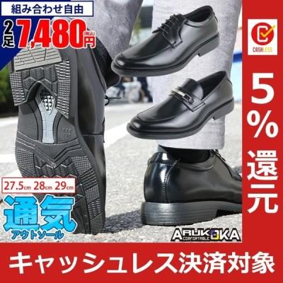 ビジネスシューズ 夏 通気性 メンズ 4E 軽量 大きいサイズ 2足選んで7,480円 2足セット 福袋 蒸れない ARUKOKA アルコーカ
