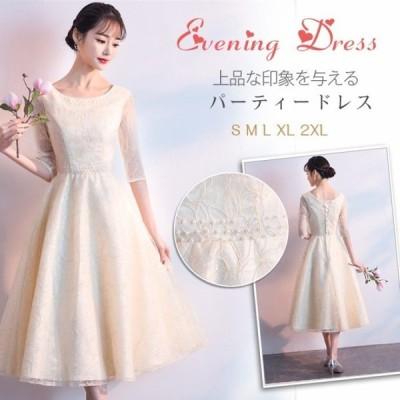 パーティードレス 袖あり 結婚式 ドレス 大人 ドレス ウェディングドレス ドレス パーティドレス フレア お呼ばれドレスlfz289