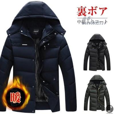 中綿入りコート ミリタリーコート 防風 裏ボア トップス 中綿ジャケット フード付き ジャンパー アウター メンズ ビジネス ブルゾン 防寒