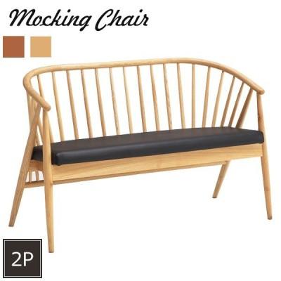 ダイニングチェア 2人掛け 2人用 二人掛け 北欧 安い チェア 木製 椅子 イス リビングチェア