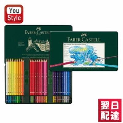 【対応可】ファーバーカステル 水彩色鉛筆 60色 セット (缶入) アルブレヒトデューラー 117560 Faber-Castell/贈り物/ギフト/プレゼント/