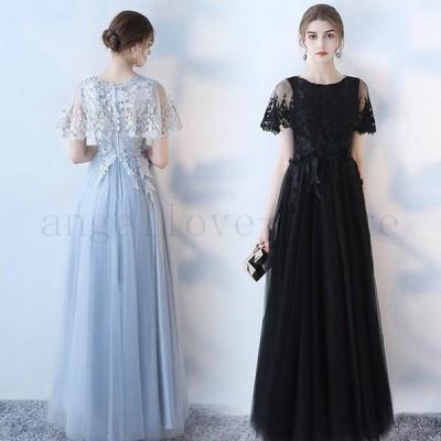 ドレス 二次会 花嫁 結婚式 ブライズメイド ドレス ロング カラードレス ロングドレス 演奏会 ピアノ 発表会 ドレス