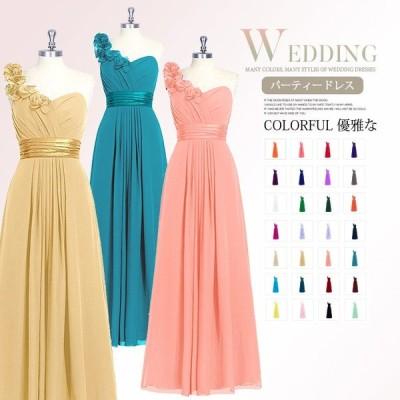 カラードレス 演奏会 ロングドレス 28カラー パーティードレス ウエディングドレス 大きいサイズ イブニングドレス 編み上げ 無地 ワンショルダー