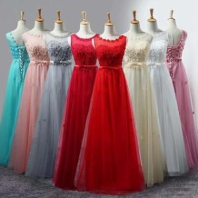 プライズメイド ドレス 8カラードレス 刺繍 背開き 編み上げ 結婚式 花嫁 二次会 披露宴 演奏会 サッシュリボン ロングドレス
