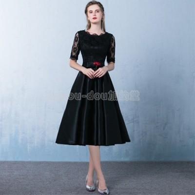 パーティードレス 結婚式ドレス 袖あり パーティドレス ブラックドレス ドレス 結婚式 ロングドレス 演奏会 Aラインドレス 上品 お呼ばれ 二次会 卒業式 成人式