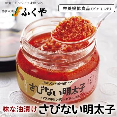 味な油漬け さびない明太子 味の明太子 ふくや 常温 めんたいこ 栄養機能性食品 抗酸化作用 綿実油 アスタキサンチン ビタミンE