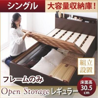 組立設置付 すのこベッド シングルベッド ベッドフレームのみ 深さレギュラー 大容量収納庫付き シンプル