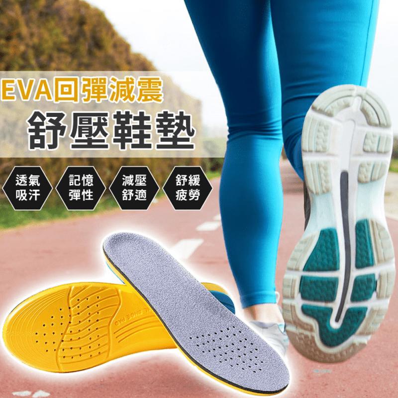 運動鞋墊減震運動透氣鞋墊軍訓EVA鞋墊