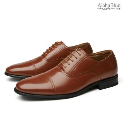 ビジネスシューズ 紳士靴 革靴 疲れにくい 歩きやすい メンズシューズ 内羽根 ストレートチップ 疲れにくい 24~28.5