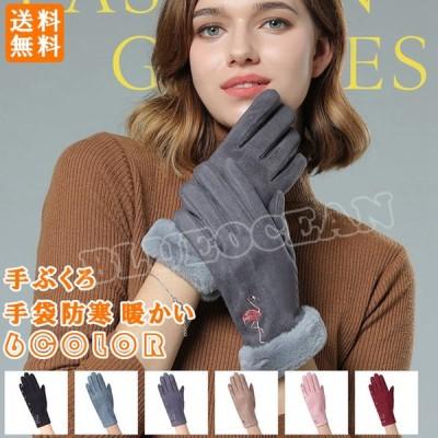 手袋 レディース ファッション 2019 防寒 手ぶくろ 可愛い おしゃれ もこもこ 暖かい スマホ対応 フェイクファー アームウォーマー