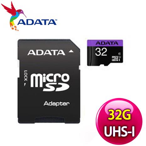 ADATA 威剛 32GB Premier MicroSDHC(C10) UHS-I U1 記憶卡 - 附轉卡