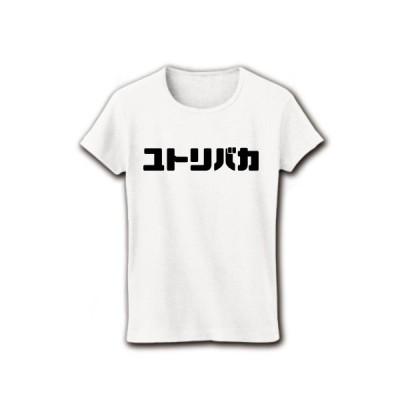 ユトリバカ リブクルーネックTシャツ(ホワイト)