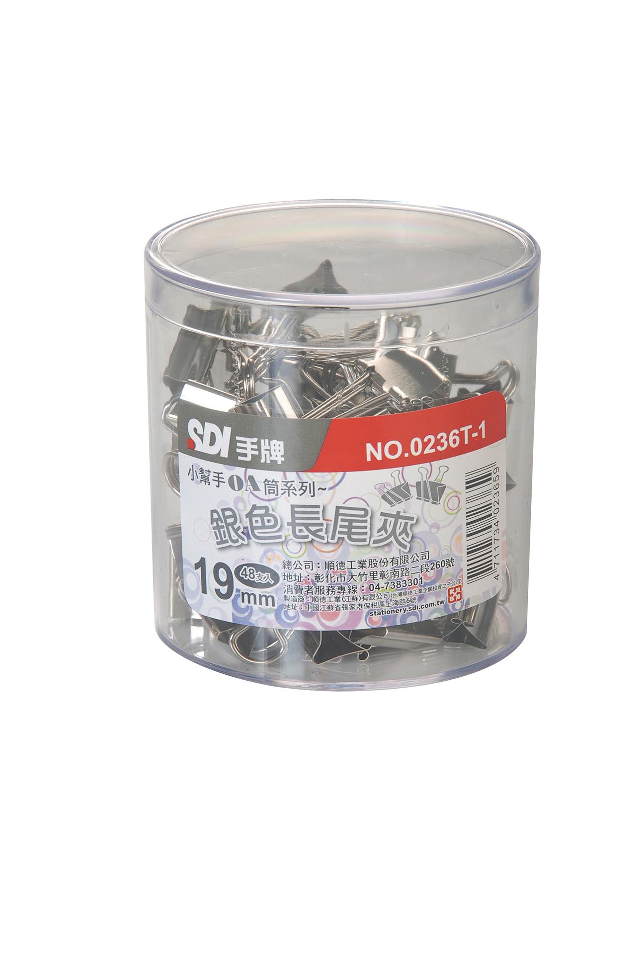 手牌銀色長尾夾(19mm)0236-1