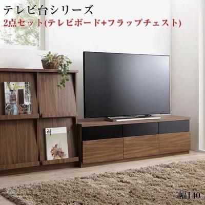TV-line テレビライン 2点セット(テレビボード+フラップチェスト) 幅140
