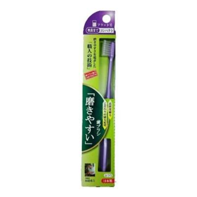 【×2本 メール便送料無料】ライフレンジ 磨きやすい歯ブラシ 奥歯までコンパクトフラット (SLT-11) 1本入 ※お色は選べません