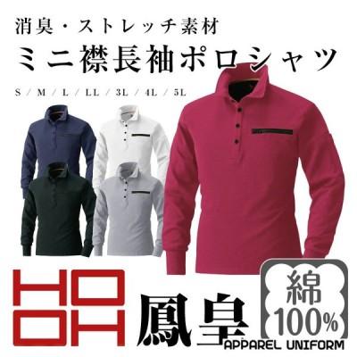 ポロシャツ ミニ襟長袖ポロシャツ 鳳皇 HOOH 村上被服 作業用シャツ ワークシャツ 作業着 作業服