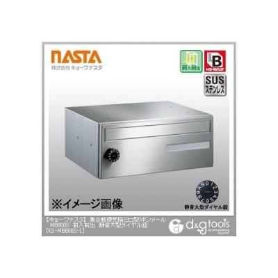 ナスタ 集合郵便受箱ポスト(ヨコ型)ボンメールMB608S前入前出静音大型ダイヤル錠 KS-MB608S-L 0