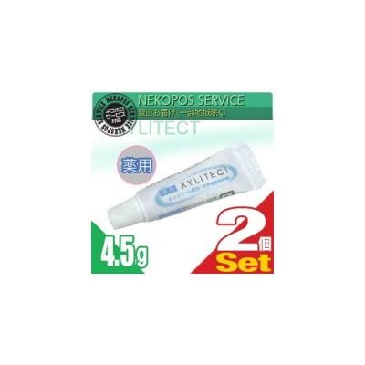 ホテルアメニティ 業務用歯磨き粉(歯みがき粉) 薬用キシリテクト (XYLITECT)4.5g x2個セット (安心の1個ずつの個包装タイプです) :ネコポス発送※当日出荷