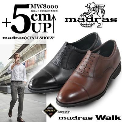 5cmアップ マドラス シークレットシューズ 5cm背が高くなる靴 本革 ビジネスシューズ バレないシークレットシューズ mw8000
