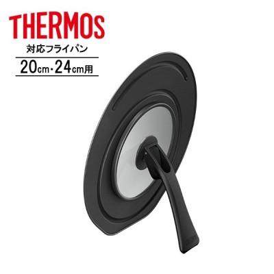 サーモス 折りたたみスタンド式フライパンフタ 20cm・24cm対応 ブラック(BK) KLC-001
