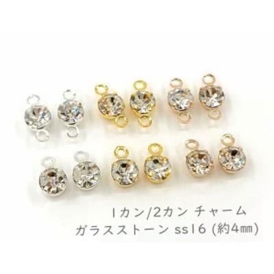 「チG16」 100個入 カン付き ガラスストーン クリア SS16 (約4mm) チャーム 1カン/2カン ホワイトシルバー/ゴールド/マットゴー