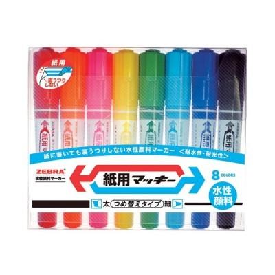 紙用マッキー8色セット ゼブラ WYT5-8C