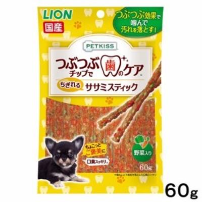 ライオン PETKISS つぶつぶチップ入りささみスティック 野菜入り 60g 犬 おやつ PETKISS ドッグフード