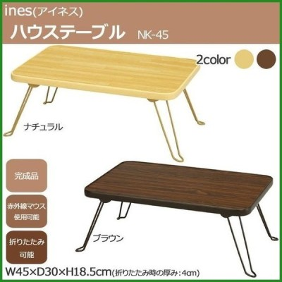 ines(アイネス) ハウステーブル(45) NK-45  ナチュラル b03