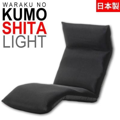 座椅子 和楽の雲LIGHT下 下タイプ ブラック ダブルラッセル生地