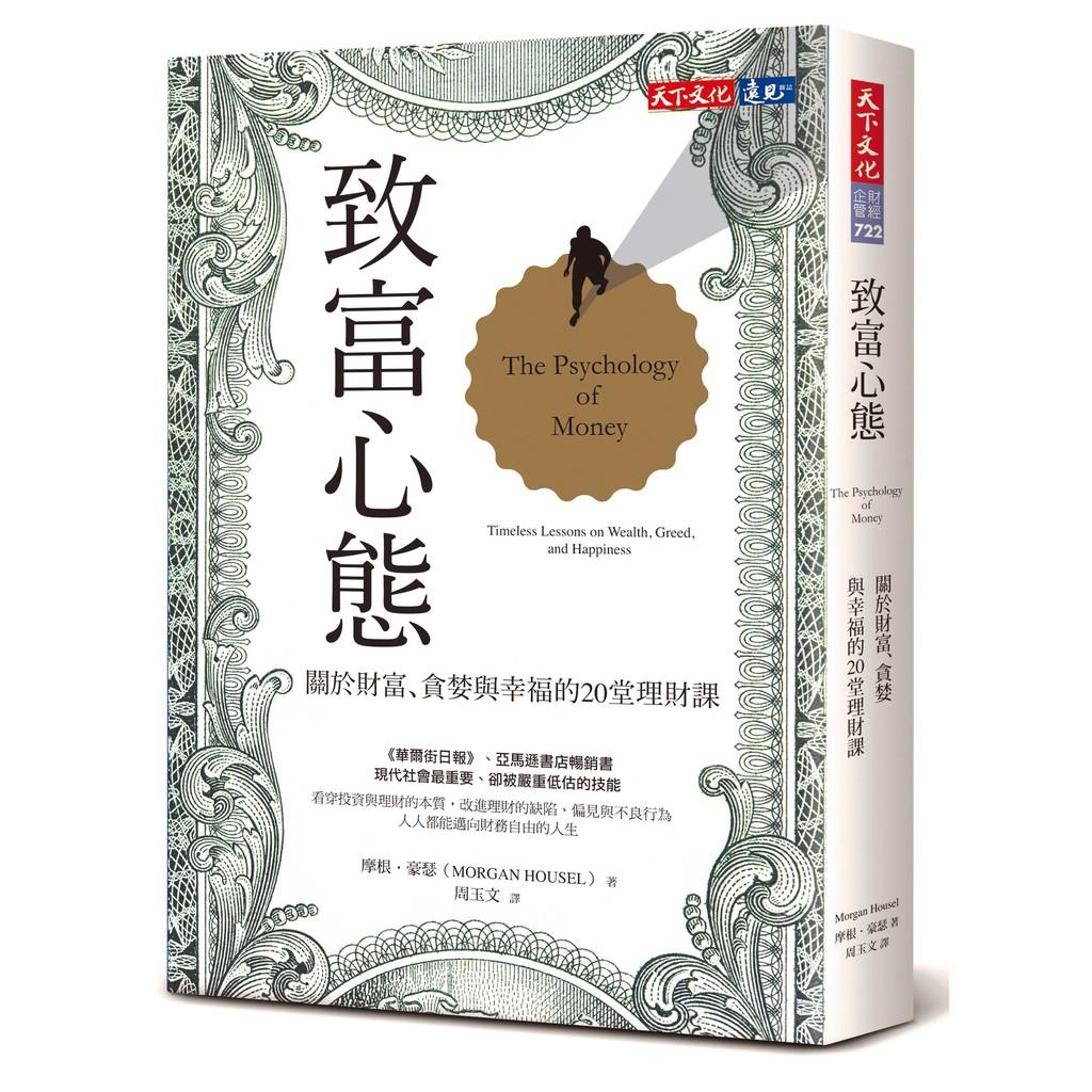 【天下文化】致富心態:關於財富、貪婪與幸福的20堂理財課