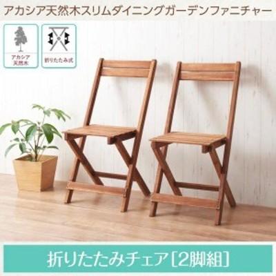 ガーデンチェアー 2脚組 おしゃれ アカシア天然木スリム 木製