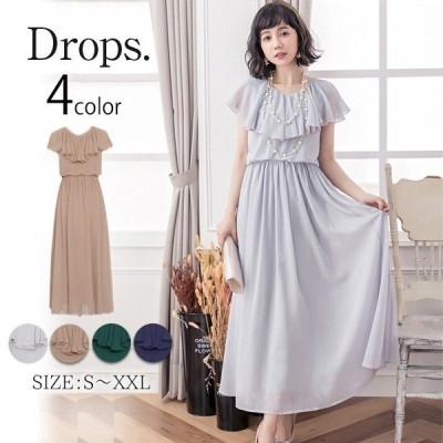 パーティードレス 結婚式 ドレス ロングドレス お呼ばれドレス 20代30代40代50代 ボリュームフリルトップス dsp042