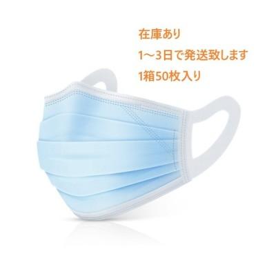 マスク 50枚入 在庫あり 即納 1〜3日以内発送 ワイドゴム 使い捨て 不織布マスク 飛沫・かぜ・花粉・ほこり・感染